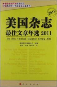传媒江湖丛书:美国杂志最佳文章年选2011