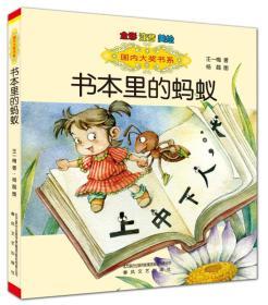 书本里的蚂蚁(全彩注音美绘)/国内大奖书系