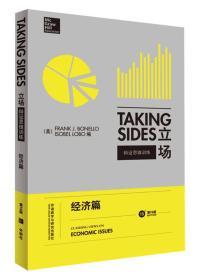 立场——辩证思维训练:经济篇(第15版)(Takng Sides系列)
