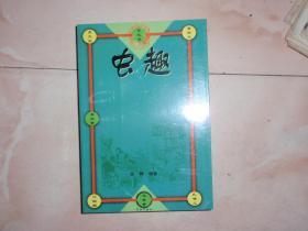 虫趣 学林出版社(关于蟋蟀的书) 040510