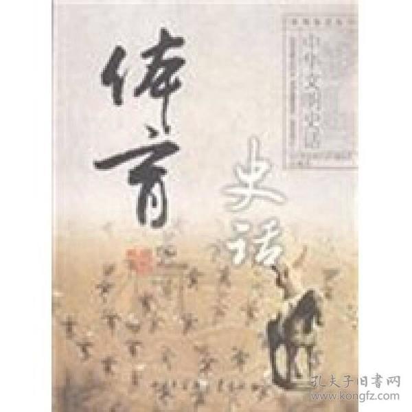 中华文明史话:体育史话