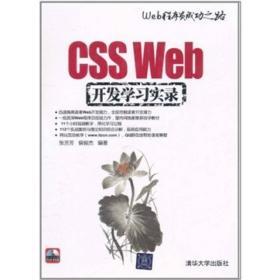 CSS Web开发学习实录
