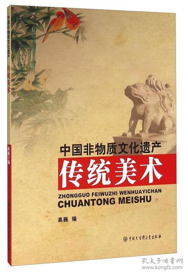 (19年教育部)中国非物质文化遗产:传统美术