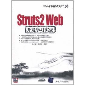Struts 2 Web开发学习实录