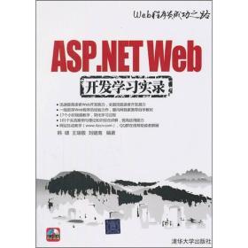 ASP.NET Web开发学习实录