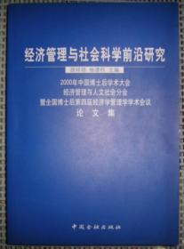 经济管理与社会科学前沿研究