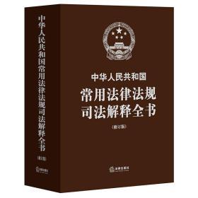 中华人民共和国常用法律法规司法解释全书(修订版)