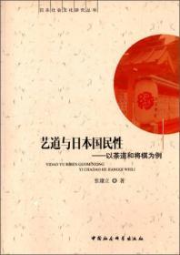 日本社会文化研究丛书·艺道与日本国民性:以茶道和将棋为例