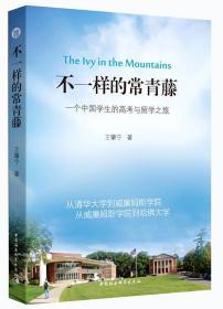 不一样的常青藤:一个中国学生的高考与留学之旅