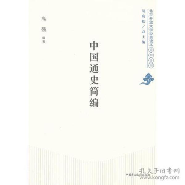北京开放大学经典读本系列丛书:中国通史简编