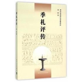 季札评传 周群 著 南京大学出版社  9787305158728
