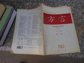 杂志;方言2000年第1期;《中国语言地图集》获奖