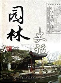 中华文明史话彩图普及丛书:园林史话