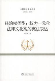 中国宪法文化丛书·统治权类型:权力一元化法律文化观的宪法表达武汉大学钱宁峰9787307119376