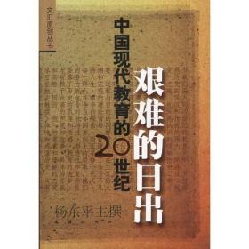 艰难的日出:中国现代教育的20世纪