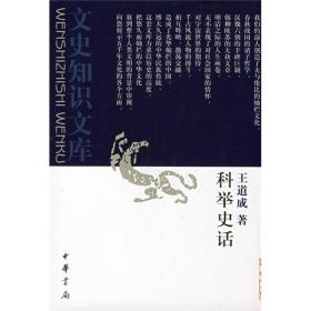 科举史话(新)——文史知识文库