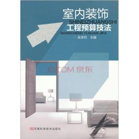 室内装饰工程预算技法 吴承钧 9787534946202 河南科学技术出版社