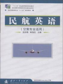 民航英语(空乘专业适用)