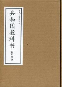 初小部分-共和国教科书-共六册