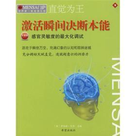 门萨Mensa大脑风暴:享受最炫最酷的脑震荡
