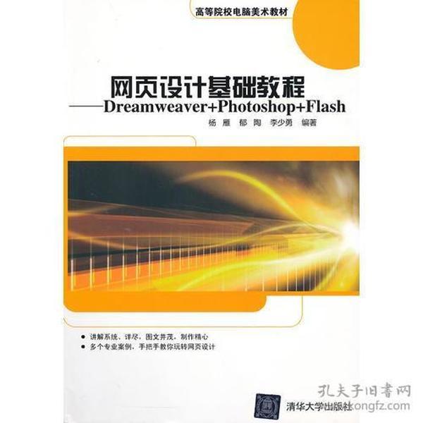 网页设计基础教程——Dreamweaver+Photoshop+Flash