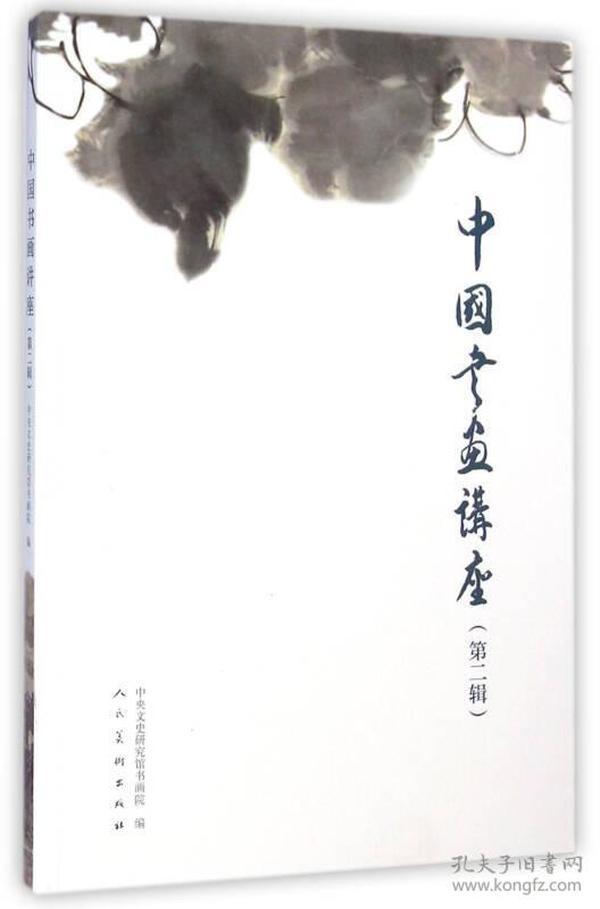 中国书画讲座.第二辑