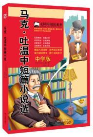 无障碍阅读系列--马克·吐温中短篇小说选(中学版)