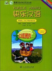 快乐汉语(斯瓦希里语版)