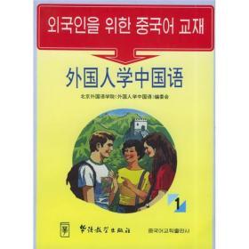 外国人学中国话1
