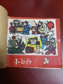 小白杨1983年1一12期合订本、(24开、武汉馆藏)