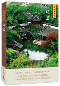 中国国家地理·风物中国志:同里