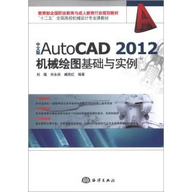 中文版AutoCAD 2012 机械绘图基础与实例 田蕴 刘永田 臧艳红 海洋出版社 9787502783259