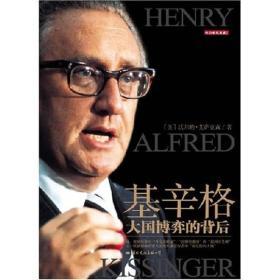 基辛格 大国博弈的背后 艾萨克森 刘汉生 国际文化出版社 9787801737106