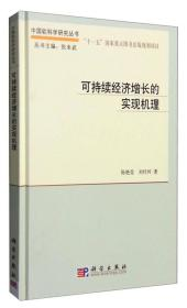 中国软科学研究丛书:可持续经济增长的实现机理