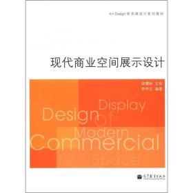 Art Design新思维设计系列教材:现代商业空间展示设计