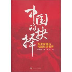 中国的抉择:和平发展与构建和谐世界