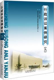 行政诉讼案例研究(九)