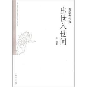 出世入世间 :黄宗仰传论