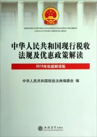 中国人民共和国现行税收法规及优惠政策解读
