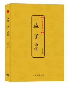 中国古典文化大系:孟子译注