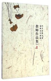 北京林业大学艺术设计学院教师作品集2014
