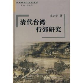 清代台湾行郊研究(中国经济史研究丛书)(精)