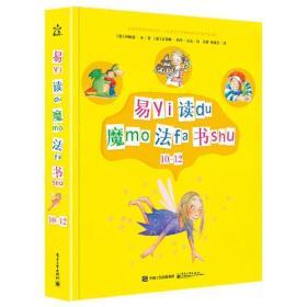 易读魔法书(全套3册)