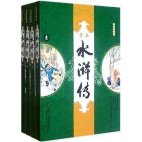 中国古典文学名著图文典藏-水浒传全4册(全本注释版)