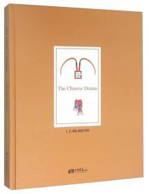 图说中国戏剧(英文版)