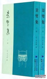 景璧集 上 下 两册全 套装 正版 无笔迹 全新库存书