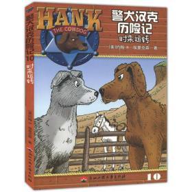 警犬汉克历险记10—时来运转