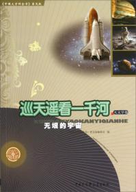 中国大百科全书普及版·巡天遥看一千河:无垠的宇宙