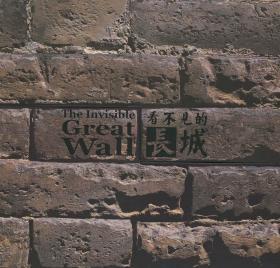 看不见的长城 The Invisible Great Wall (中英文双语)塑封书