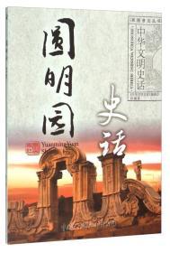 彩图普及丛书 中华文明史话:圆明园史话
